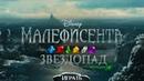 Малефисента. Звездопад - Gameplay ios, ipad RUS