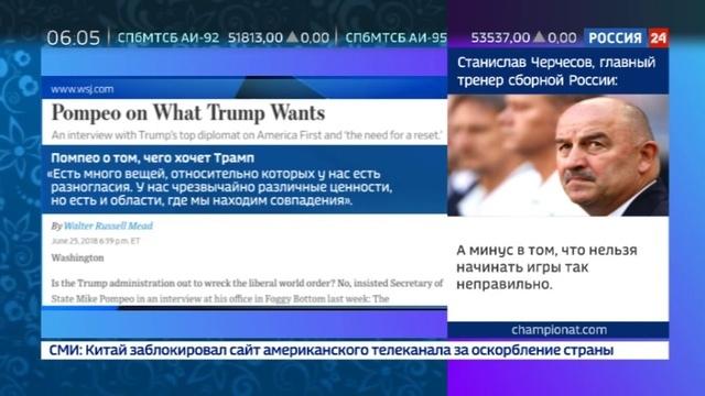 Новости на Россия 24 • Майк Помпео Вашингтон ищет возможности сотрудничества с москвой