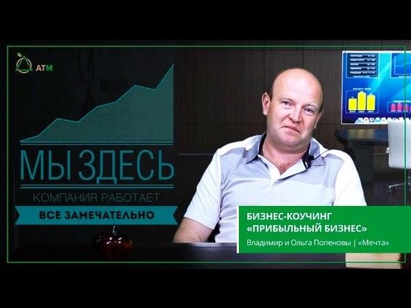 Бизнес коучинг Прибыльный бизнес отзыв Владимира и Ольги Попеновых Компания Мечта