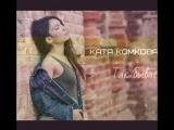 Катя Комкова -Так бывает