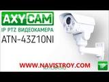 AXYCAM IP PTZ Видеокамера ATN 43Z10NI