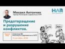 Live: НЛП практик НЛП мастер Институт современного НЛП