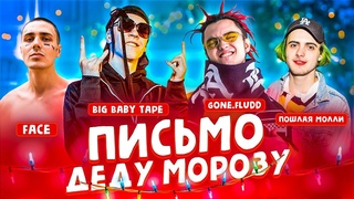 Big Baby Tape, Gone.Fludd, Пошлая Молли, Face - Письмо Деду Морозу! [Рифмы и Панчи]