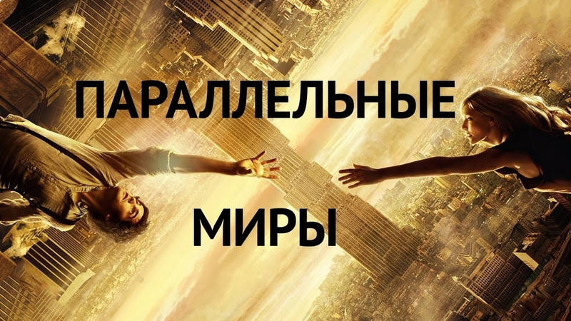 Параллельные миры Upside Down (2011) Фэнтези, Мелодрама