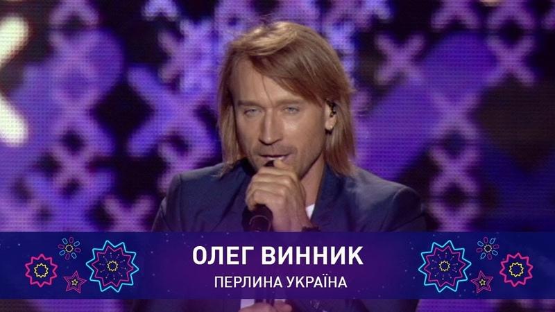 Олег Винник ПЕРЛИНА УКРАЇНА Святкове шоу