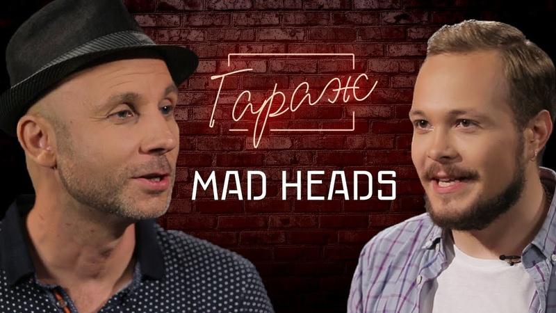 Mad Heads шалені хлопці з надією в серці Гараж