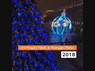 В Москве открылся фестиваль Путешествие в Рождество