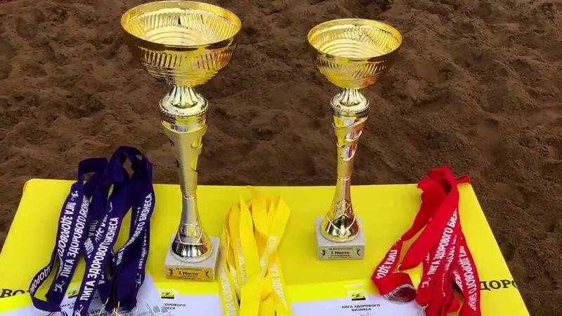 II Открытый чемпионат ЛЗБ по пляжному волейболу
