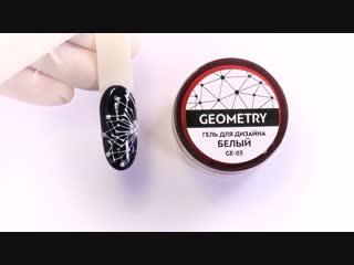Гель для дизайна с эффектом паутинки «Geometry»