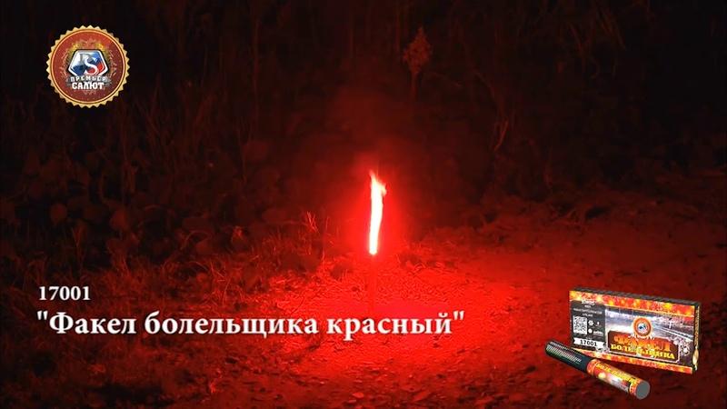 17001 Факел болельщика красный
