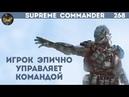 Supreme Commander [268] Лучший игрок на огромной карте