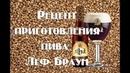 Домашнее темное пиво в бельгийском стиле - аналог Leffe Brune (Леффе Брюн)