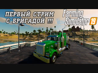 [FS 19] ⏩Farming Simulator 19 ⏪ ПЕРВЫЙ СТРИМ С БРИГАДОЙ!