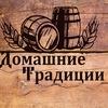 Домашние Традиции Казань