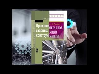 Новые поступления учебной литературы для инженерных специальностей в ч/з № 2, аб. № 2 научной библиотеки КалмГУ