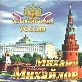 Emilia альбом Великая страна Россия