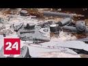 Патрушев нашел экологическую бомбу под Петербургом Россия 24