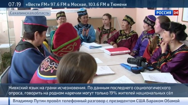 Новости на «Россия 24» • Коренные жители Сахалина вспоминают забытый язык предков