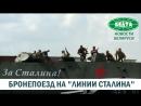 Реконструкция боя с участием бронепоезда на Линии Сталина