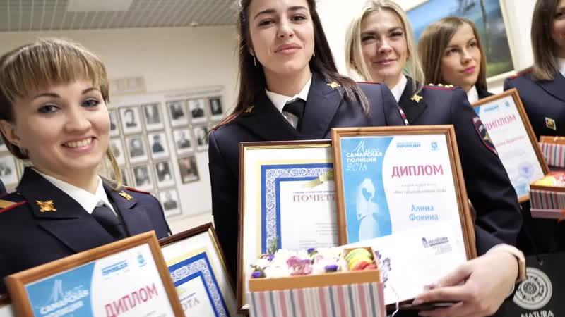 Конкурс КП Мисс самарская полиция 2018 итоги, победители и награждение