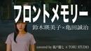 フロントメモリー-鈴木瑛美子×亀田誠治 covered by 風戸蘭七 × TORU ※映画「恋は雨