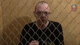 Житель ЛНР сознался, как провозил оружие для украинских диверсантов (видео)
