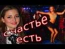 Анна Михайловская в сериале СЧАСТЬЕ ЕСТЬ все серии