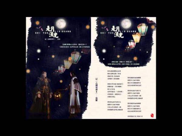 是月流光SHI YUE LIU GUANG BY 慕寒23567義
