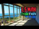 Апартаменты у моря от 1,5 млн. рублей. Фиолент. Севастополь. Крым.