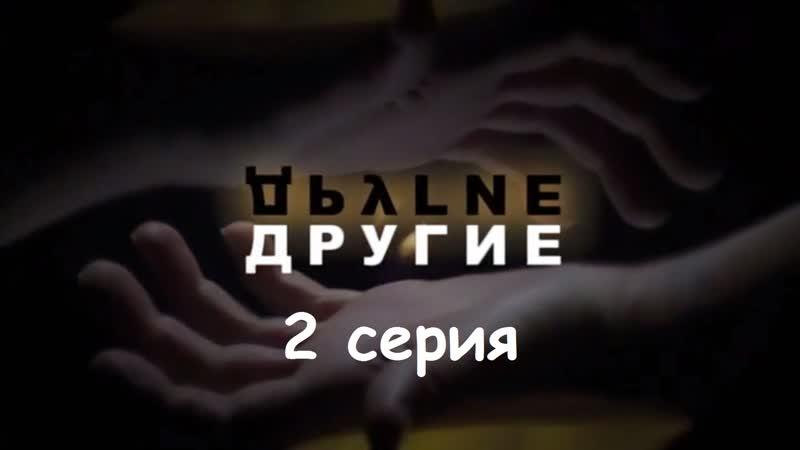 Другие 2 серия ( Драма ) от 21.01.2019