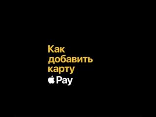 Apple pay - как добавить карту на iphone - apple