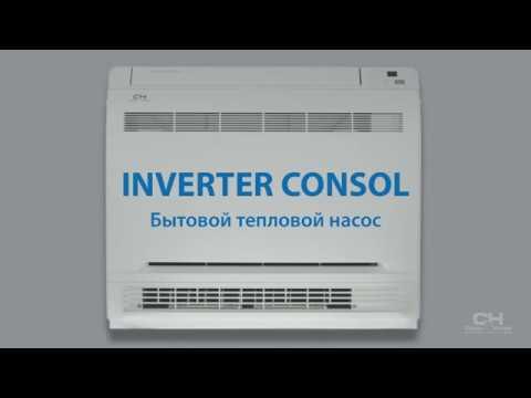 CooperHunter серии Inverter Consol CH