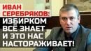 Иван Серебряков «Избирком всё знает и это нас настораживает!».
