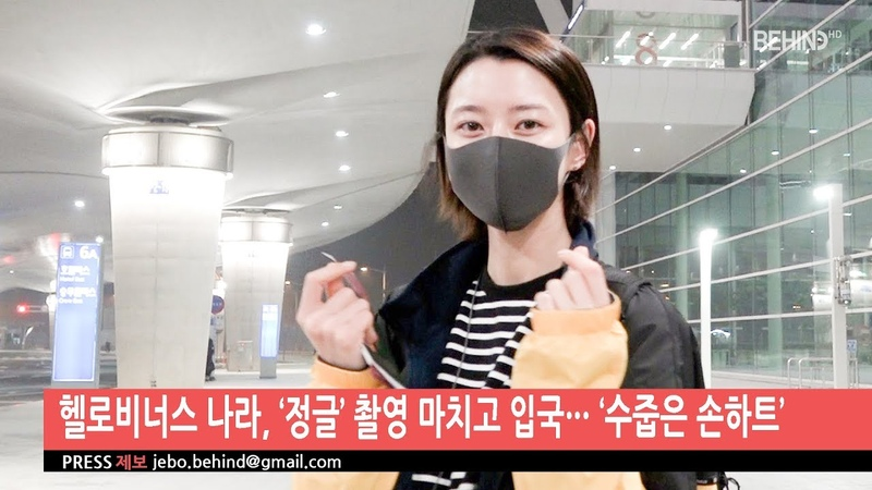 [BEHIND] 헬로비너스 나라, '정글' 촬영 마치고 입국··· '수줍은 손하트'