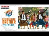 Rechipodam Brother video song in Telugu F2 Fun Frustration Venkatesh &amp Varun Tej