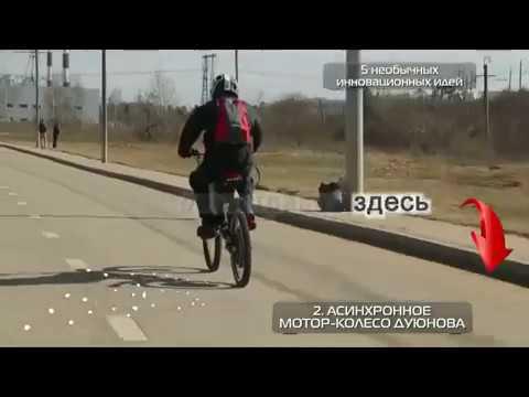 Мотор-колесо Дуюнова. Технология совмещенных обмоток