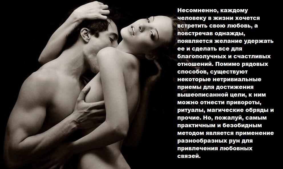 приворот - Рунические привороты. Любовные руны. Любовная магия.  A0KEJuvxzMc