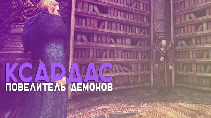 Прохождение Готика 1 DirectX 11 Часть 17 НЕКРОМАНТ КСАРДАС