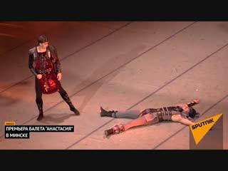 Историю легендарной княжны Анастасии Слуцкой поставили в Большом театре