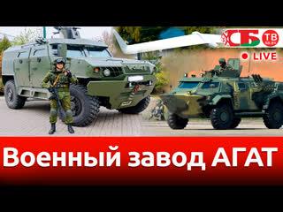 Экскурсия по военному заводу АГАТ | ПРЯМОЙ ЭФИР