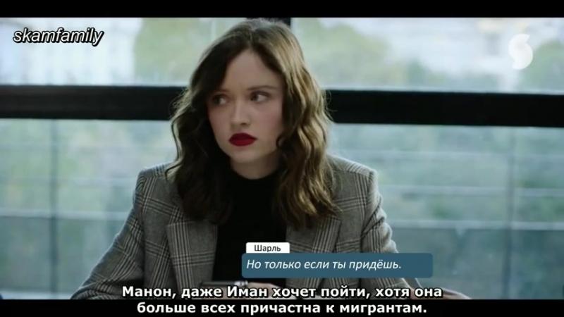 Skam France 2 сезон 5 серия.Часть 4 Рус. субтитры