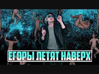 LIDA - ЕГОРЫ ЛЕТЯТ НАВЕРХ! (КЛИП)