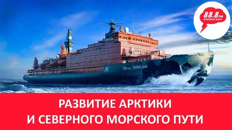 Развитие Арктики и Северного морского пути / Теорема Горчакова 03.10.18