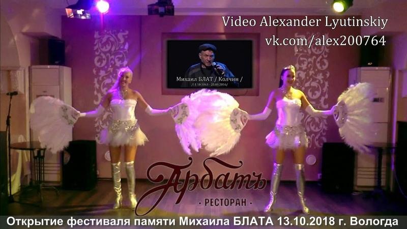 Открытие третьего фестиваля памяти Михаила БЛАТА 13.10.2018