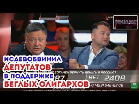 Исаев обвинил депутатов в поддержке беглых олигархов (Реакция   НТВ 22.05.2018)