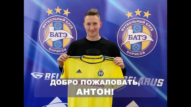 Антон Сарока стал игроком БАТЭ