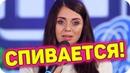 ДОМ 2 НОВОСТИ ЭФИР 19 НОЯБРЯ 2018 (19.11.2018)