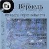 Исповедь мореплавателя   19. 05 Москва @ Вермель