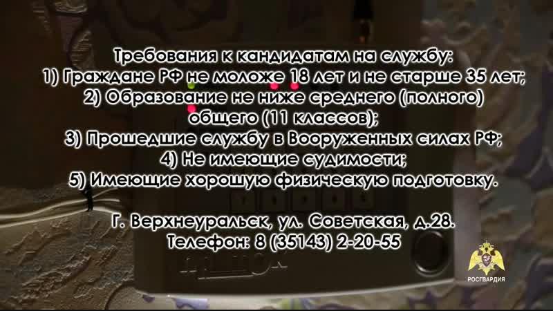 822 - ОБЪЯВЛЕНИЯ. ВАКАНСИИ РОСГВАРДИЯ