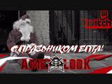 [RUS]#AmedaLook - Ну шо народ,😓 поотдыхали и хватит? Здравствуй работа еб..ная 💼 Играем в Siege.